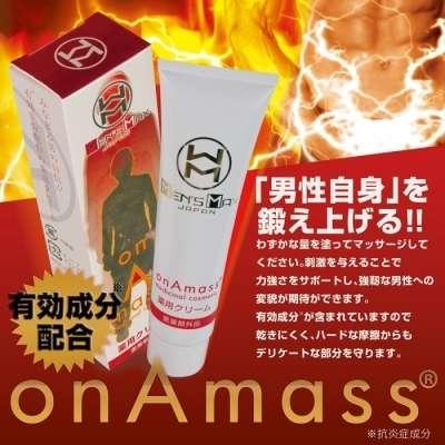 【日本知名大廠!!!】MEN`S MAX原裝進口_醫療級持久增大軟膏15G