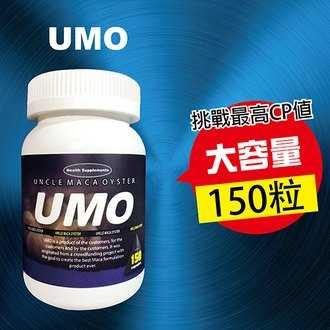 【立馬勃起!一硬到底!】UMO瑪卡保健膠囊 多重強精壯陽成分 蠣瑪伯150粒/瓶